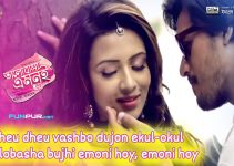 valobasa emoni hoy bengali song lyrics