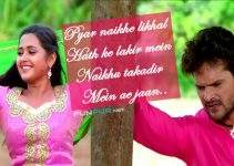 jaan gayini ye ho jaan bhojpuri song lyrics