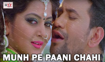 munh pe paani chahi bhojpuri song lyrics