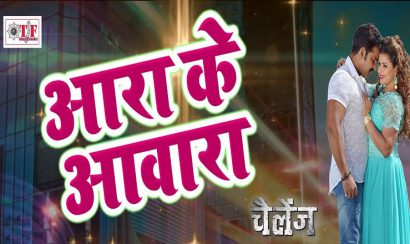 AARA KE AWAARA Bhojpuri Song Lyrics
