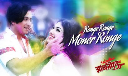 Ronge Ronge Moner Ronge bengali song lyrics