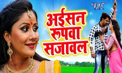 aisan roopwa sajawal bhojpuri song lyrics