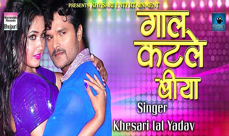 gaal katle biya bhojpuri song lyrics