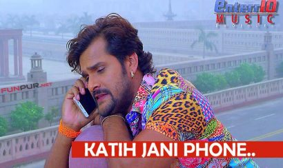 Katih Jani Phone bhojpuri song lyrics