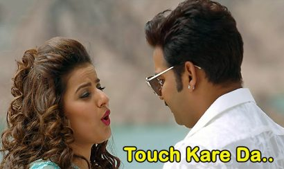 Touch Kare Da bhojpuri song lyrics