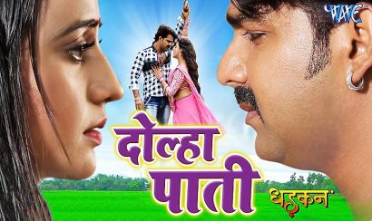 dolha patti bhojpuri song lyrics