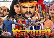 hum hain hindustani bhojpuri movie dialogues