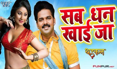 sab dhan khai jaana bhojpuri song lyrics